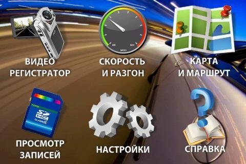 Программу спидометра для навигатора
