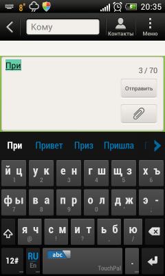 Программа клавиатуры на Андроид скачать